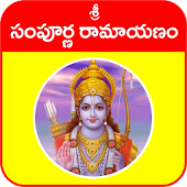 Ramayanam in Telugu - Full