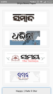 Oriya News Paper New - náhled