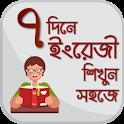 ইংরেজি শিখার সহজ বই  English learning icon
