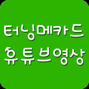 터닝메카드 - 유튜브영상 모음