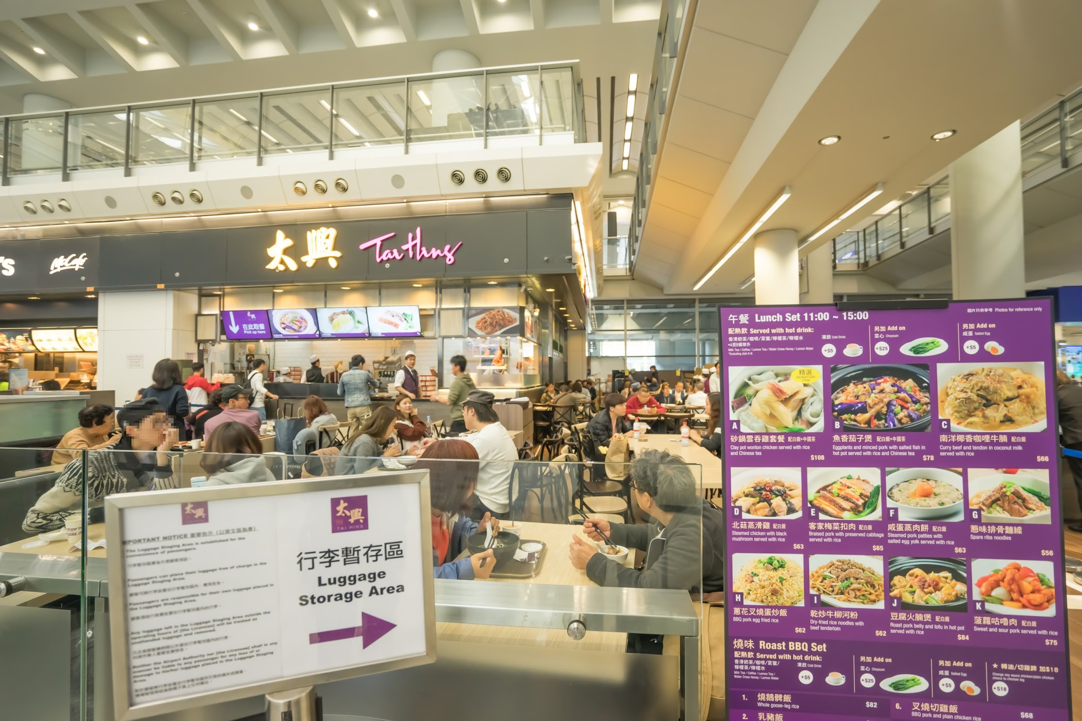 Hong Kong Airport 太興(Tai Hing)