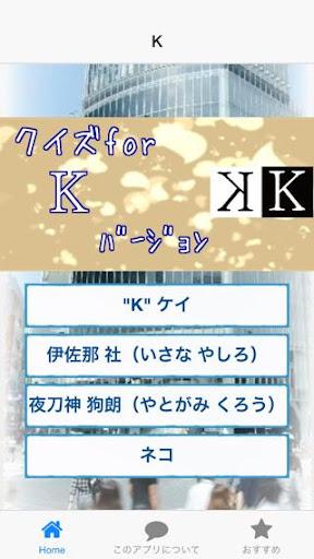 無料ゲームクイズfor TVアニメ『K』