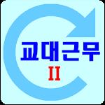 교대근무2 일정시간표 icon
