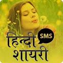 Hindi SMS Shayari icon