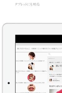 NAVERまとめリーダー screenshot 5
