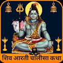 Shiv Aarti Chalisa Mantra शिव आरती चालीसा व्रत कथा icon