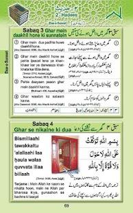 Free Deeniyat 4 Year Urdu - English APK