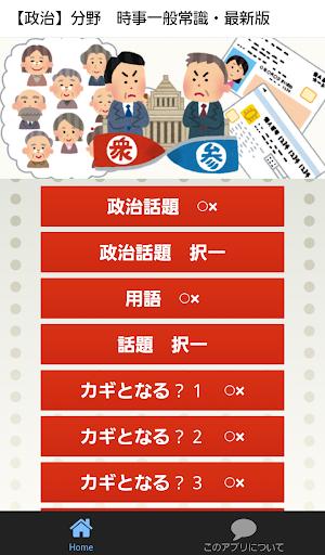 無料教育Appの時事一般常識【政治】最新☆行政書士・資格取得に!これ知らねば|記事Game