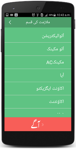 Molazmat : Pakistan's 1st Video Profile Job App screenshot 3