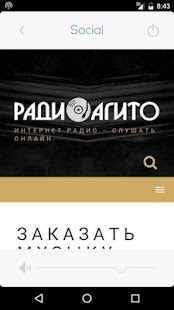 Радио RADIOA.RU- screenshot thumbnail