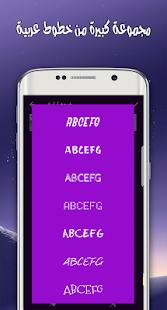برنامج للكتابة على الصور وتعديل الكتابة باي شكل - náhled