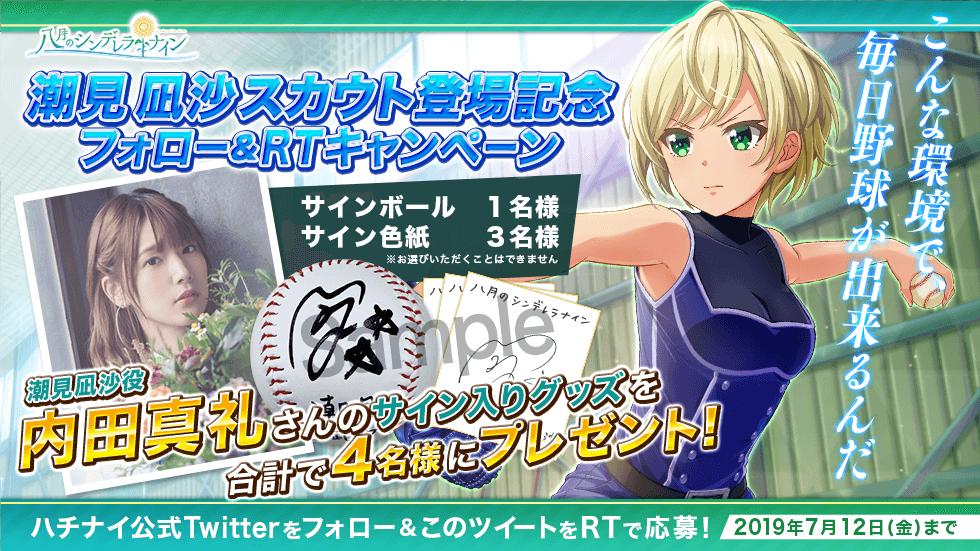 「潮見凪沙スカウト登場記念 フォロー&RTキャンペーン」を開催!