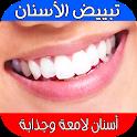 تبييض الأسنان icon
