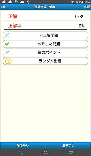 1級建築施工ケイタイもん_有料版 screenshot 2