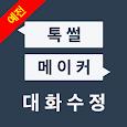 예전 톡썰메이커 for 카톡 (대화수정)