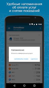 DomoMeter: учёт коммунальных расходов - náhled