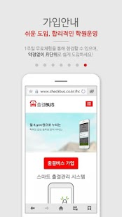 출결버스- screenshot thumbnail