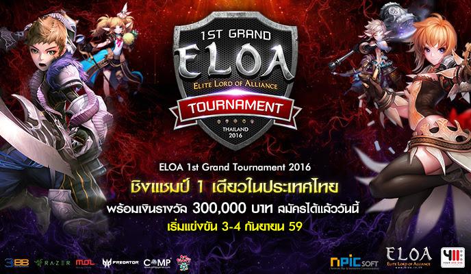 [ELOA] ระเบิดการแข่งขัน ELOA 1St  Grand Tournament 2016 3-4 กันยายนนี้!!