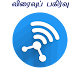 Quick Share (Tamil) APK