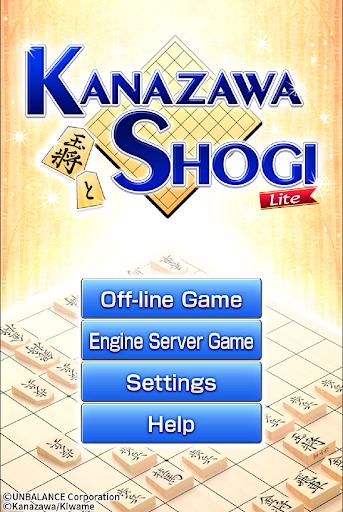 Kanazawa Shogi Lite (Japanese Chess) 2.0.7 Windows u7528 2