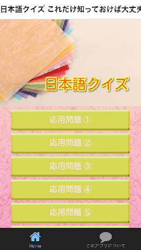 日本語クイズ これだけ知っておけば大丈夫 一般常識レベル応用