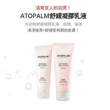 韓國出名品牌ATOPALM 舒緩凝膠乳液 120ml