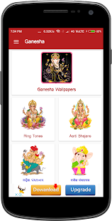 Lord Ganesha Collection Wallpaper Ringtones Bhajan - náhled