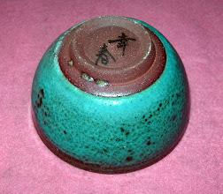 写真: 翠紗ぐい呑み:高台 平良幸春作 翠色の紗の粒が味わいです。