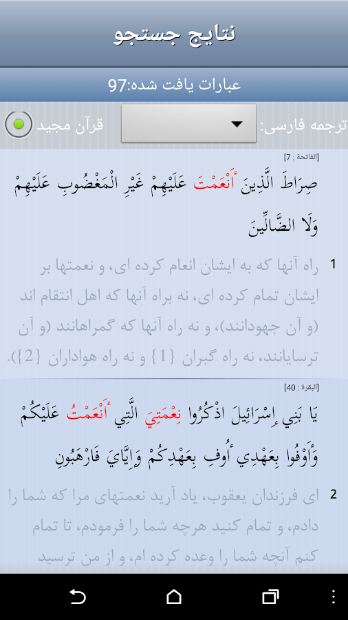 Quran Persian- screenshot