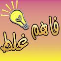 فاهم غلط icon