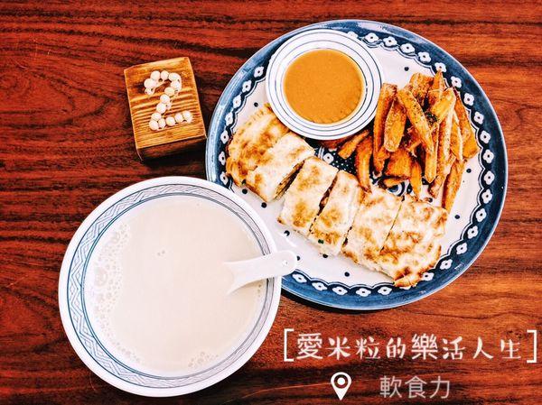 軟食力 Soft Power。粉漿蛋餅,吃一份記憶的味道。充滿文青風格卻有濃濃台味的傳統早餐店