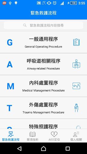 台灣急救流程 AED模擬 CPR 救護 單項技術