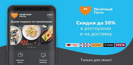 Почётный Гость - Доставка еды - Apps on Google Play