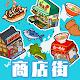 ハコハコ!商店街 (game)