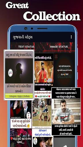 Gujarati Status 2019 screenshots 4