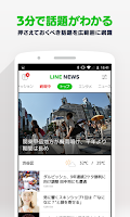 Screenshot of LINE公式ニュースアプリ / LINE NEWS