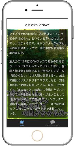 無料娱乐Appのクイズ検定forぼのぼの「なにして遊ぶ」|記事Game
