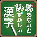 読めないと恥ずかしい漢字 icon