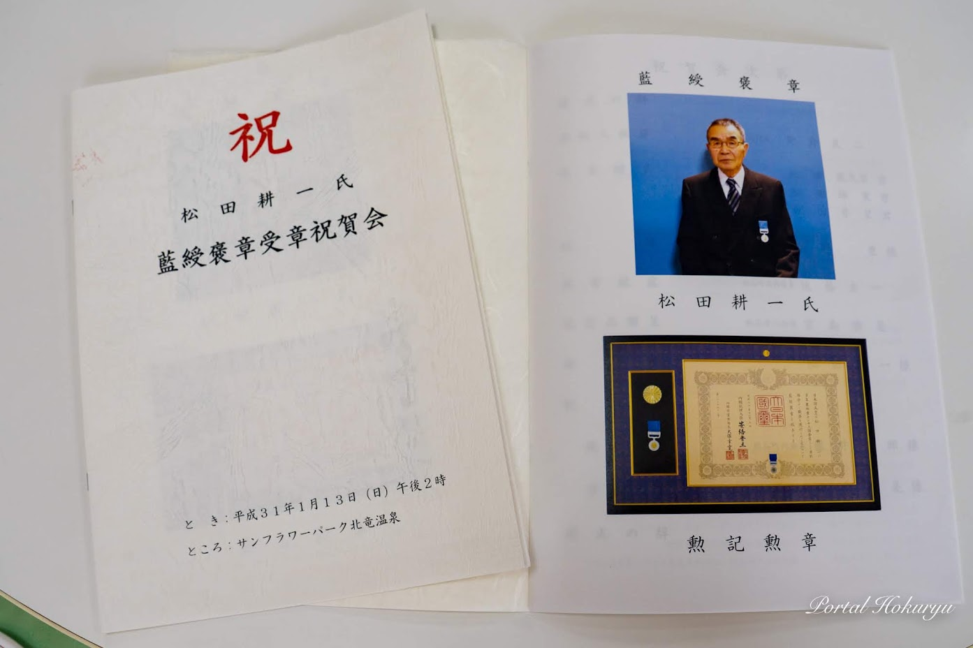 松田耕一氏・藍綬褒章受賞祝賀会プログラム