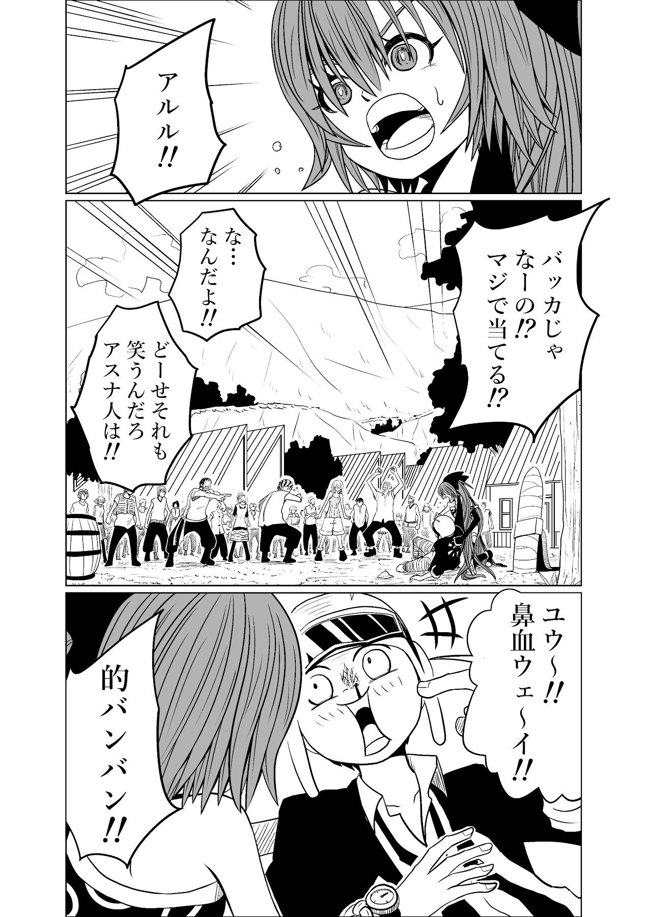 バリアス・サン6_18