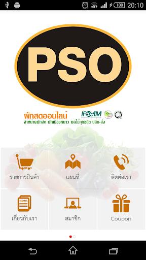 ผักสดออนไลน์ Paksod Online