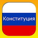 Конституция РФ (беспл.) icon