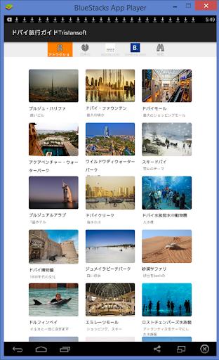 ドバイ旅行ガイドTristansoft