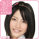 AKB48きせかえ(公式)横山由依-TP- - Androidアプリ