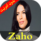 Zaho Music 2018 (Sans Internet)--أغاني زاهو