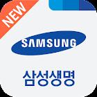 삼성생명 모바일 창구 icon