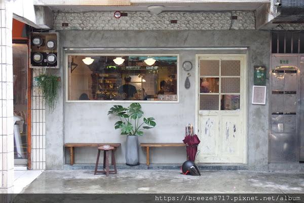 滿初。烘焙工作室 Mind True Roasting x Baking House |咖啡與甜點皆美味