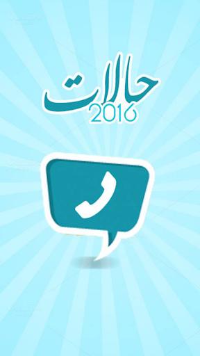 حالات 2016