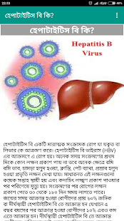 Hepatitis_B_হেপাটাইটিস_বি - náhled