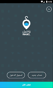 Wa9el Laundry- screenshot thumbnail